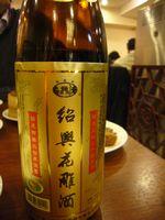 中華街紹興酒