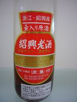 横浜紹興酒