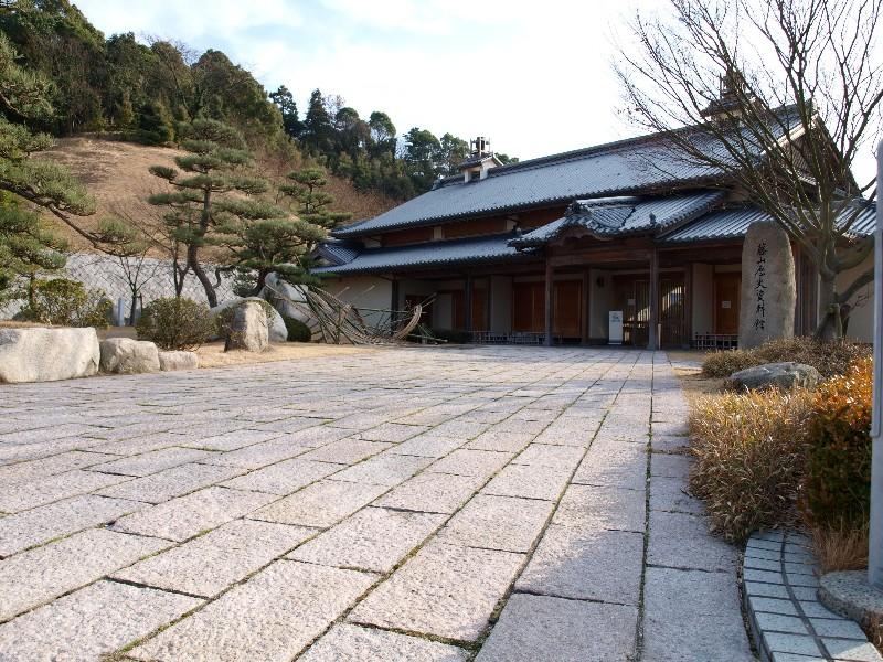 藤山健康文化公園 歴史資料館