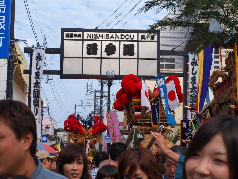 四国中央市 三島秋祭り 西参道