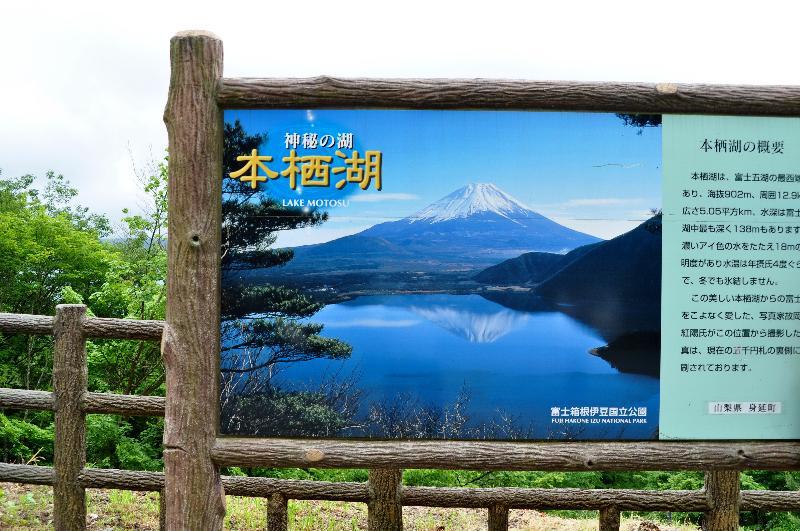 本栖湖 風景