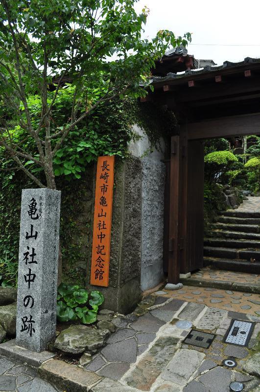 長崎 亀山社中 竜馬通り