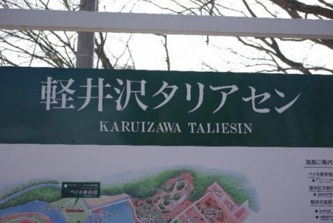 軽井沢 17 2010.04.17