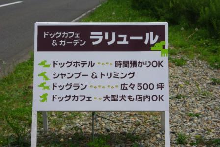 那須旅行 10 2010.7.3