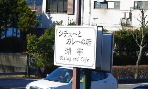 箱根11 2010.12.18