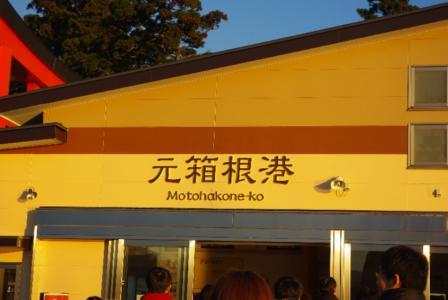箱根23 2010.12.18