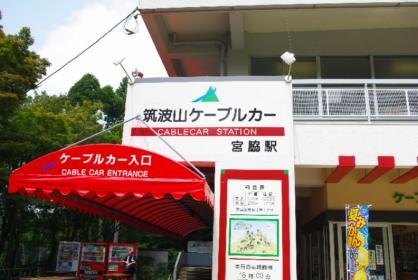 筑波ハイキング 05 2011.8.14