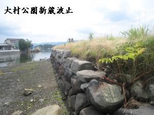 新蔵波止   090702