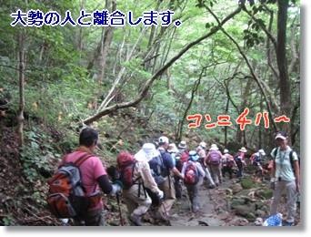 福岡からの人達               090806