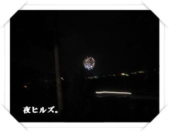 花火大会              090809