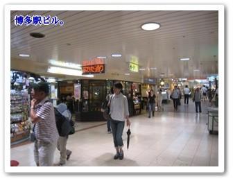 博多駅ビル        090809