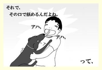 舐めるなワーブ-3