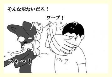 舐めるなワーブ-4