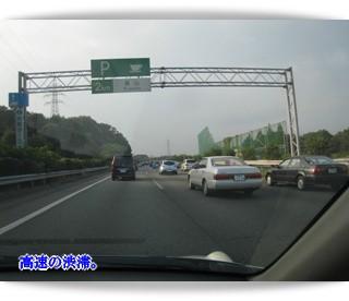 高速は車多かった!