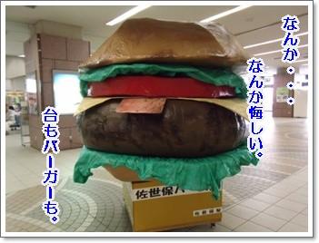 バーガー?