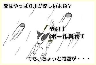 川遊びー1