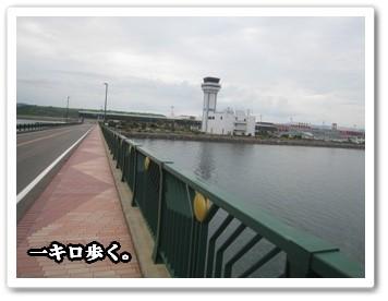 空港まで歩く。