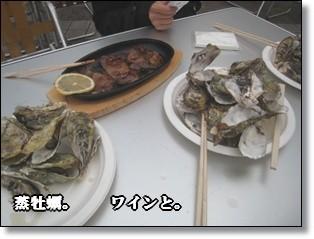 牡蠣どうぞ。