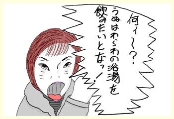怒られたい!