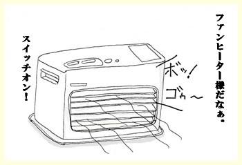 古いファンヒーターです。