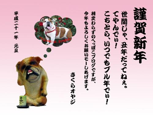 年賀状-09