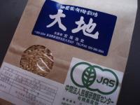 宮尾農園お米