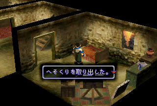 SS_XENOGEARS_0000046.png