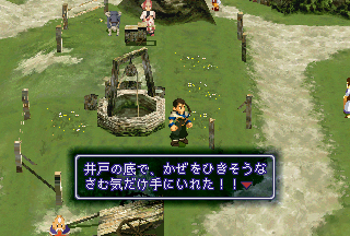 SS_XENOGEARS_0000147.png
