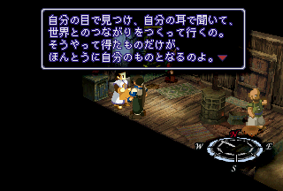SS_XENOGEARS_0000282.png