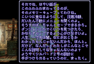 SS_XENOGEARS_0000298.png