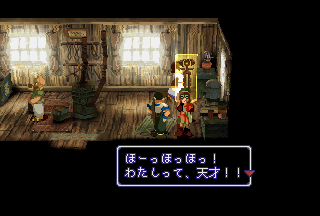 SS_XENOGEARS_0000309.png