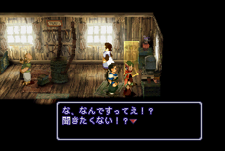 SS_XENOGEARS_0000330.png