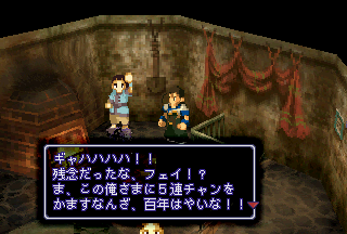 SS_XENOGEARS_0000392.png