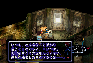 SS_XENOGEARS_0000445.png