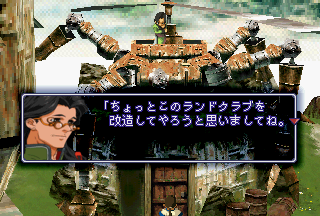 SS_XENOGEARS_0000712.png
