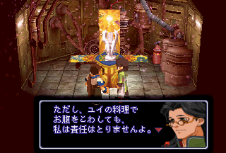 SS_XENOGEARS_0000761.png