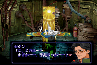 SS_XENOGEARS_0000776.png