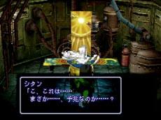 XENOGEARSETC_RPGamer_shitans3.jpg