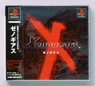 package_xenogears_256.png