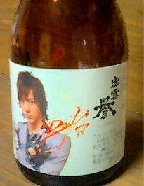 081204_sake.jpg