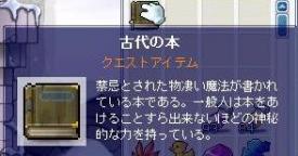 9月21日ー茶子の古代の本