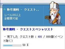 9月27日ー茶子クエスペ50%