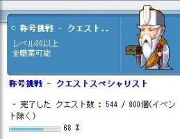10月12日ー茶子クエスペ経過