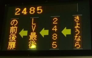 LV2485003.jpg