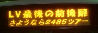 LV2485004.jpg