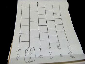 taneko5.jpg