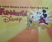 ファンダフル 2009