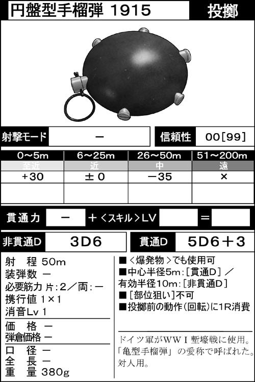 01亀型手榴弾