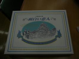 さすが大阪!?