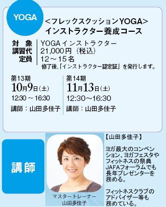 20100925YOGA養成コース告知